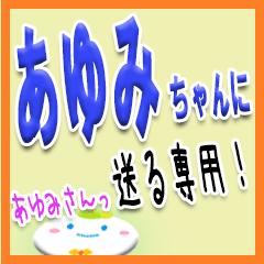 ★あゆみちゃんに送る★専用(デカ文字)