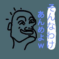 栃木弁で会話