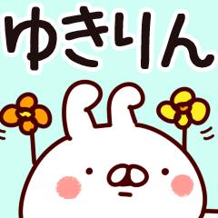 【ゆきりん】専用