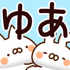 【ゆあ】専用
