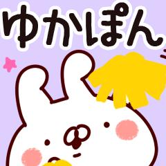 【ゆかぽん】専用2
