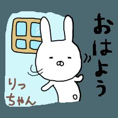 りっちゃん専用スタンプ(うさぎ)