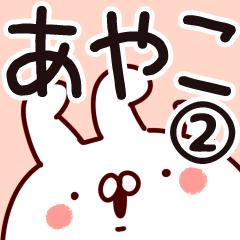 【あやこ】専用2