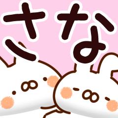 【さな】専用