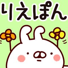 【りえぽん】専用