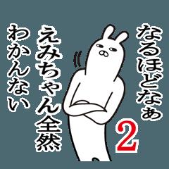 えみちゃんが使う面白名前スタンプ2