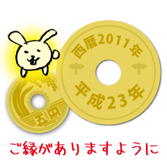 五円2011年(平成23年)