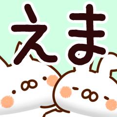 【えま】専用