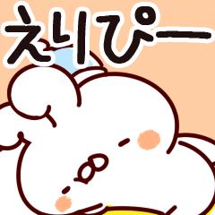 【えりぴー】専用