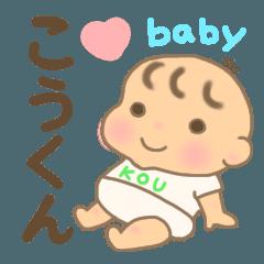 こうくん(赤ちゃん)専用のスタンプ