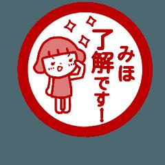 動く!「みほ」の名前スタンプ_ハンコ風