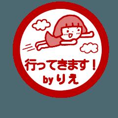 動く!「りえ」の名前スタンプ_ハンコ風