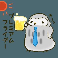 [LINEスタンプ] フクロウみねるのゆるーい日常 Vol.2