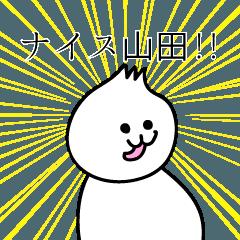 動く!山田くん専用スタンプ!