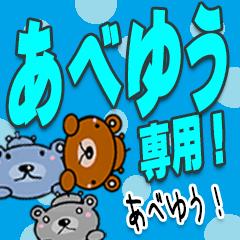 ★あべゆう★専用