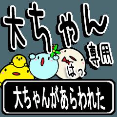 ★大ちゃん★専用