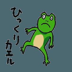 カエルさんの喜怒哀楽。