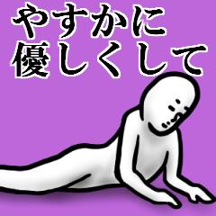 [LINEスタンプ] 【やすか】が使う名前スタンプ40個