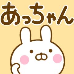 うさひな ☆あっちゃん専用☆