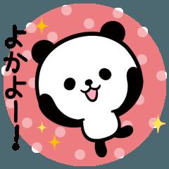 動くよ!日常で使える可愛い博多弁パンダ