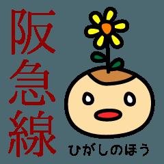 阪急線の友2