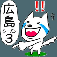 白ワンコの喜怒哀楽【広島弁 シーズン3】