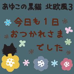 あゆこの黒猫【北欧風3】