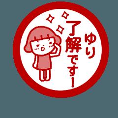 動く!「ゆり」の名前スタンプ_ハンコ風