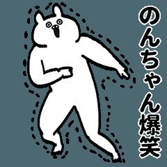 のんちゃん専用の名前スタンプ