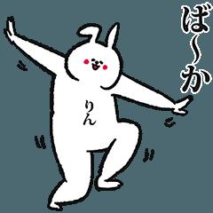 りんちゃん専用の名前スタンプ!