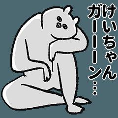 けいちゃん専用の名前スタンプ