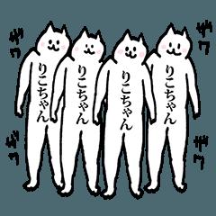 りこちゃん専用の名前スタンプ!