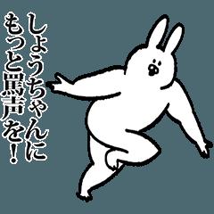 しょうちゃん専用の名前スタンプ!!