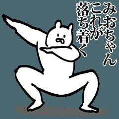 みおちゃん専用の名前スタンプ!