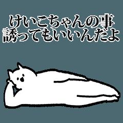 けいこちゃん専用の名前スタンプ!