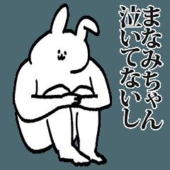 まなみちゃん専用の名前スタンプ!