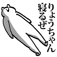 りょうちゃん専用の名前スタンプ!!