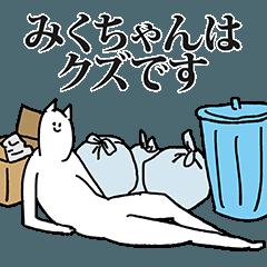 みくちゃん専用の名前スタンプ!