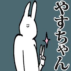 やすちゃん専用の名前スタンプ!