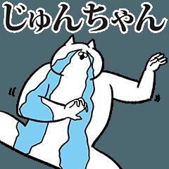 じゅんちゃん専用の名前スタンプ!