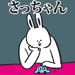 さっちゃん専用の名前スタンプ!!!