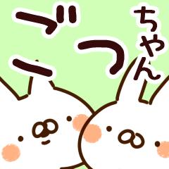 【ごっちゃん】専用