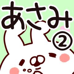 【あさみ】専用2