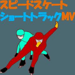 スピードスケート、ショートトラックMV