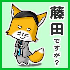 ◆藤田◆名字スタンプfeat.スナギツネ長官