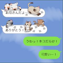 【お母さん】猫だらけの吹き出し