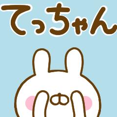 うさひな ☆てっちゃん専用☆