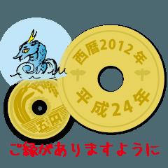 五円2012年(平成24年)