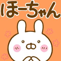 うさひな ☆ほーちゃん専用☆