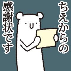 【ちえ専用】しろいクマ